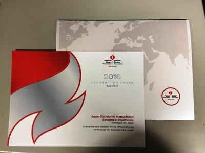 2016_AHA recognition_award-JSISH